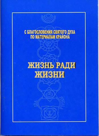 Программы, созданные на основе посланий и с благословения Святого Духа Logo
